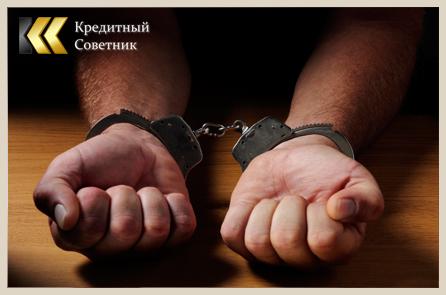 какое уголовное наказание за невыплату кредита