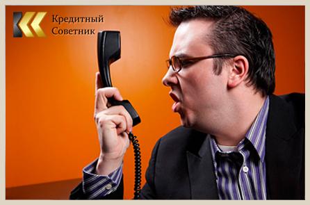 Коллектора звонят и угрожают что делать